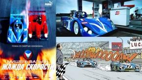 Michel Vaillant, ou o Speed Racer francês