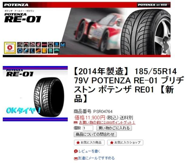 p03_003_tires