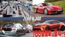 Prefeitura de SP descarta fechar faixas das marginais, a potência dos novos motores quatro-cilindros Porsche, Sandero RS no trânsito e mais!
