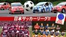 Como os fabricantes de carros ajudaram a profissionalizar o futebol no Japão