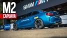 Grande veneno, pequeno frasco: aceleramos o BMW M2 no autódromo da Capuava