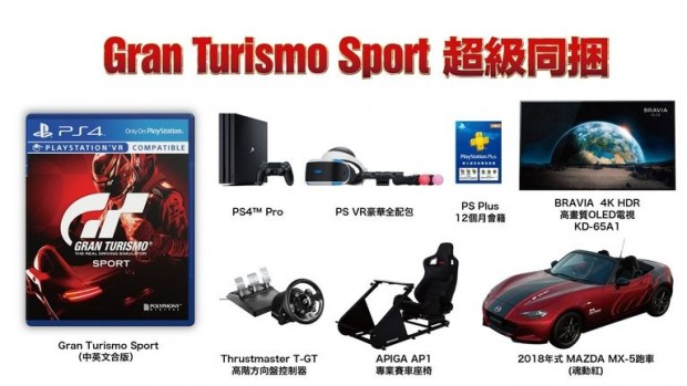 gt-super-bundle-1508260015