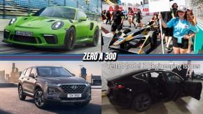 O novo Porsche 911 GT3 RS, Fórmula 1 troca grid girls por grid kids, Hyundai Santa Fe chega à quarta geração e mais!