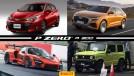 Os preços e versões do Toyota Yaris no Brasil, hipercarros poderão disputar Le Mans, o novo Audi Q8 e mais!