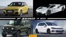 Novo Audi A1 vaza antes do lançamento, Toyota confirma produção de supercarro, Oettinger lança pacote de 300 para Golf GTI e mais!